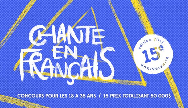 Le concours «Chante en français 2017» pour les talents francophones de 18 à 30 ans